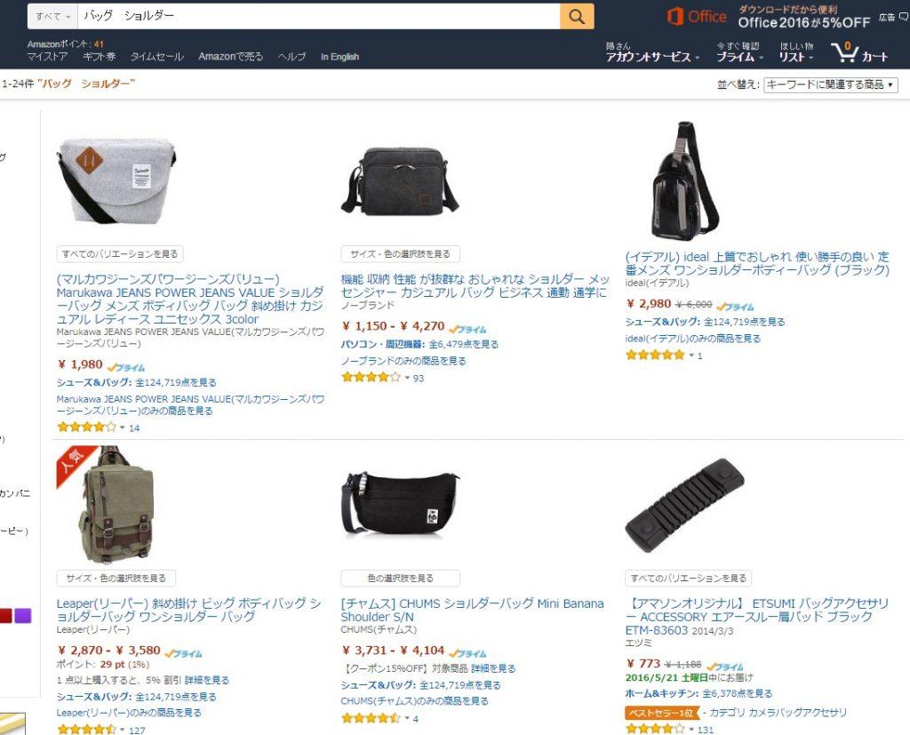 Amazonでの「バッグ ショルダー」の検索結果イメージ