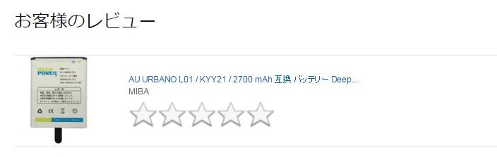 Amazonのレビュー入力画面