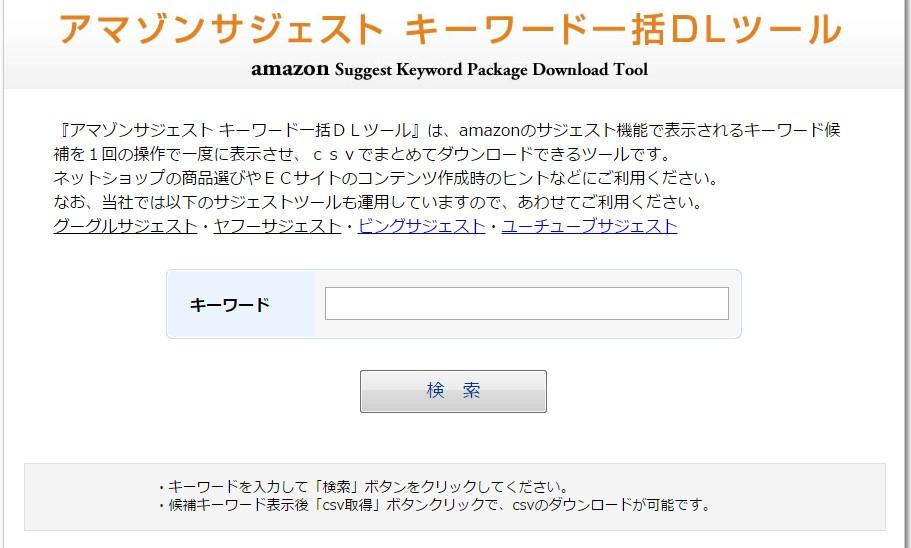 アマゾンサジェストキーワード一括DLツールのトップ画面