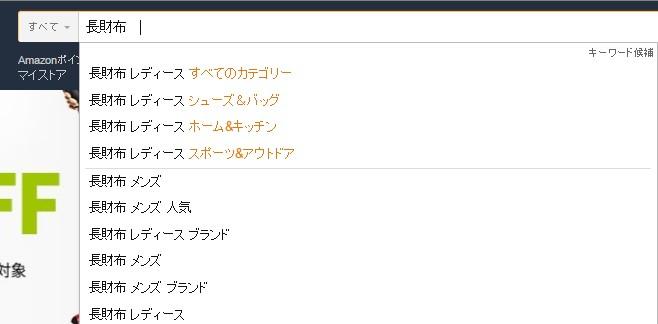 Amazonで「長財布」と検索した場合のサジェストの表示例