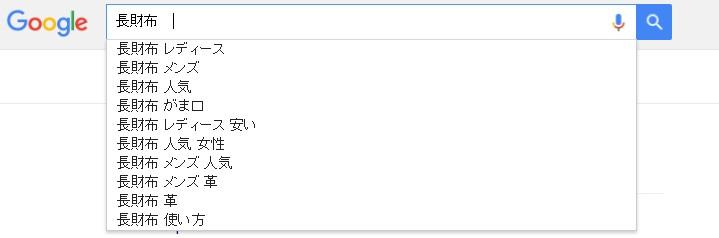 Googleで「長財布」と検索した場合のサジェストの表示例