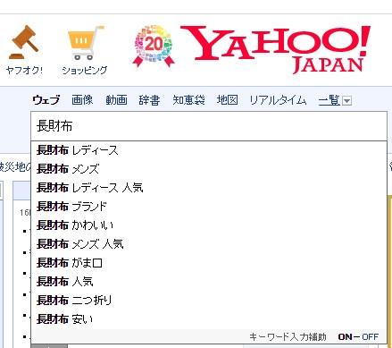 Yahoo!で「長財布」と検索した場合のサジェストの表示例