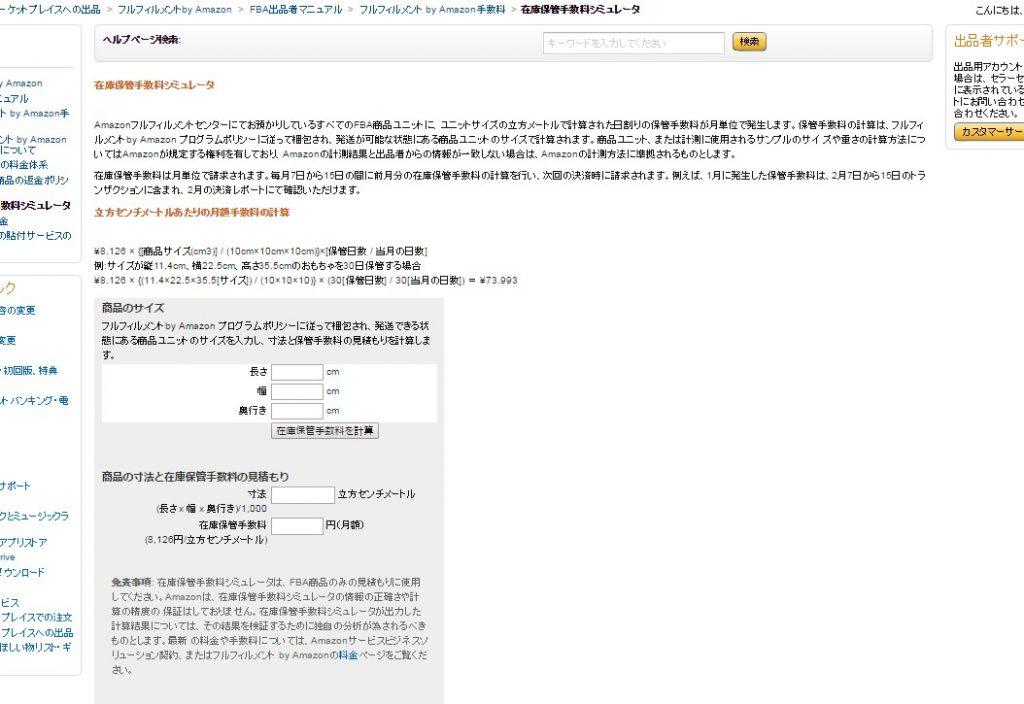 Amazon在庫保管手数料シミュレータの画面イメージ