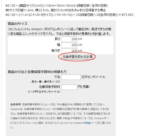 Amazon在庫保管手数料シミュレータの計算イメージ