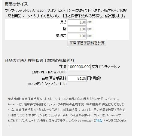 Amazon在庫保管手数料シミュレータの計算結果イメージ