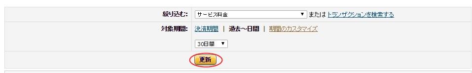 在庫保管手数料を計算する時の更新ボタンの場所