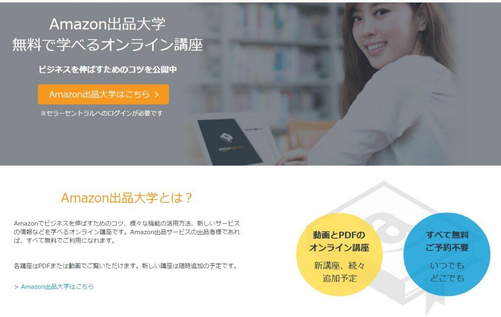 Amazon出品大学のトップ画面