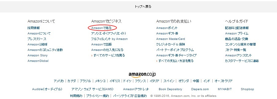 Amazonのトップ画面下段