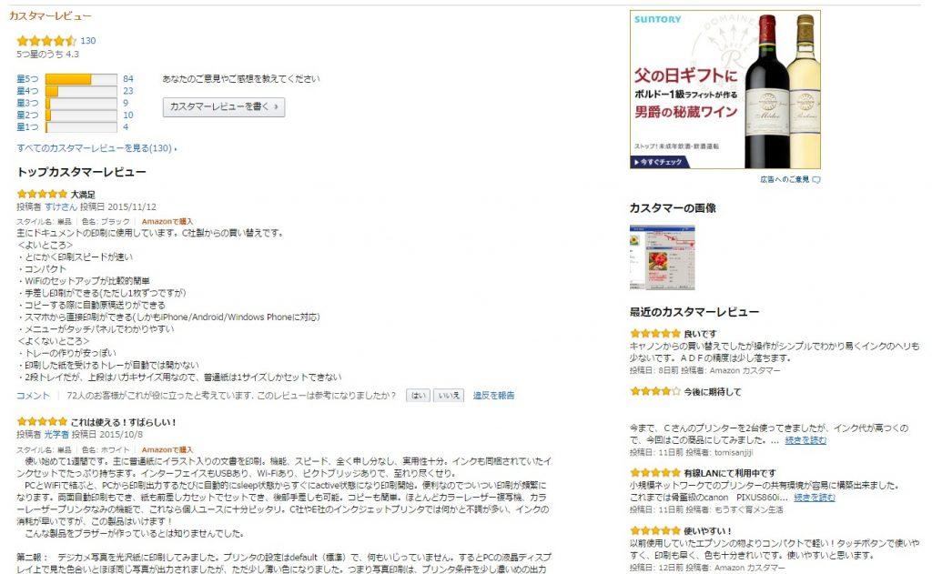 Amazon商品レビューのイメージ