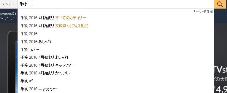 「手帳」で検索した場合のAmazonサジェストのイメージ