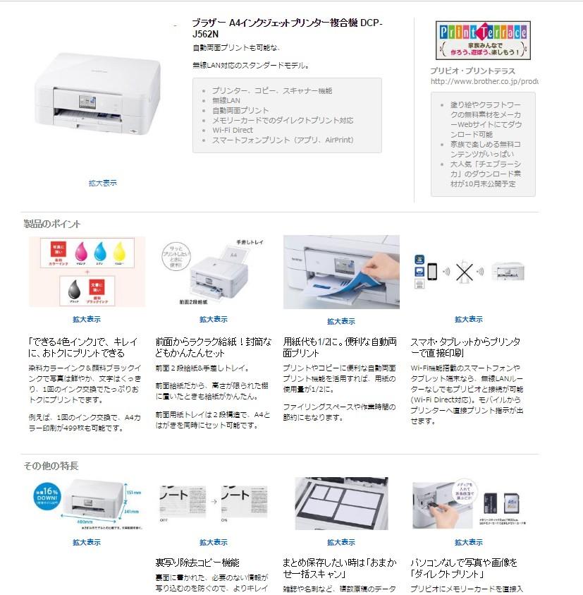 商品紹介コンテンツを使った商品カタログ