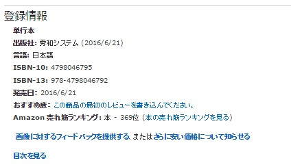 Amazonベストセラーランキングのイメージ画像