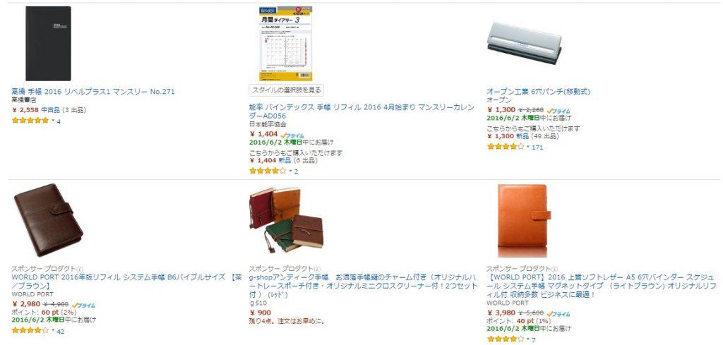 Amazonスポンサープロダクトの表示イメージ