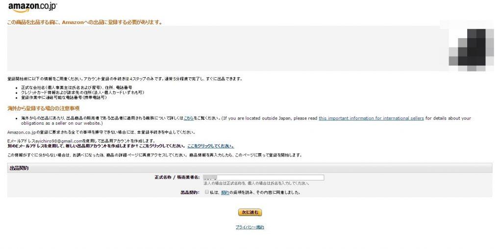 小口出品の場合のアカウント登録画面