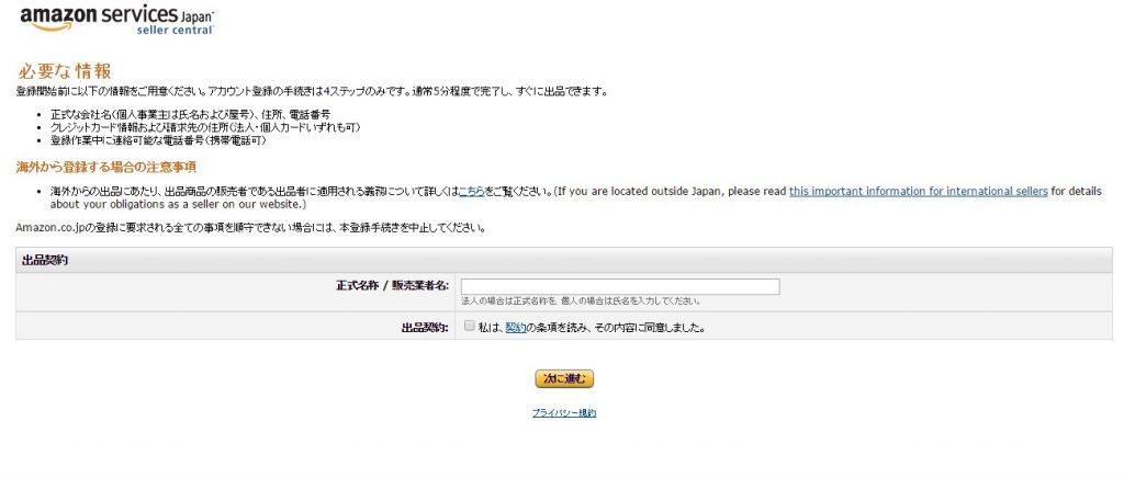 大口出品の場合のアカウント登録画面
