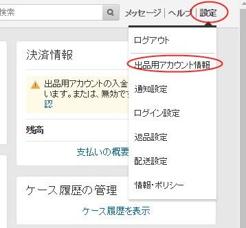 Amazonセラーセントラルの「出品用アカウント情報」の表示箇所
