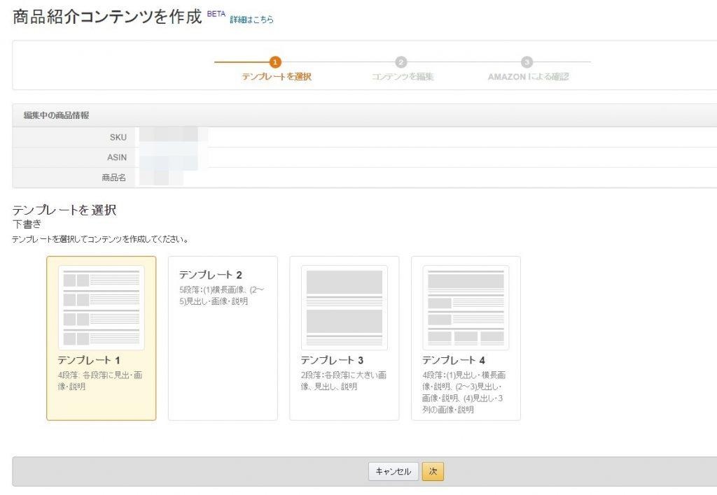 商品紹介コンテンツの作成画面