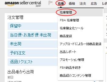 Amazonセラーセントラル「在庫管理」の表示箇所