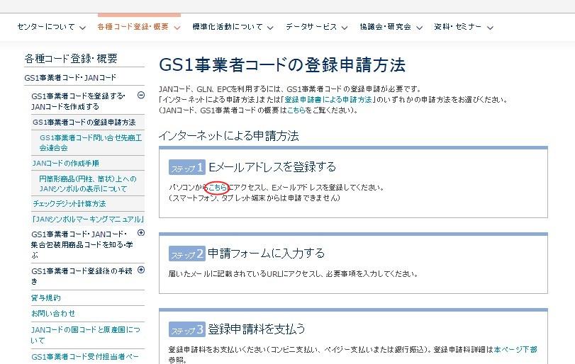 GS1事業者コードの登録申請方法 Eメールの場合