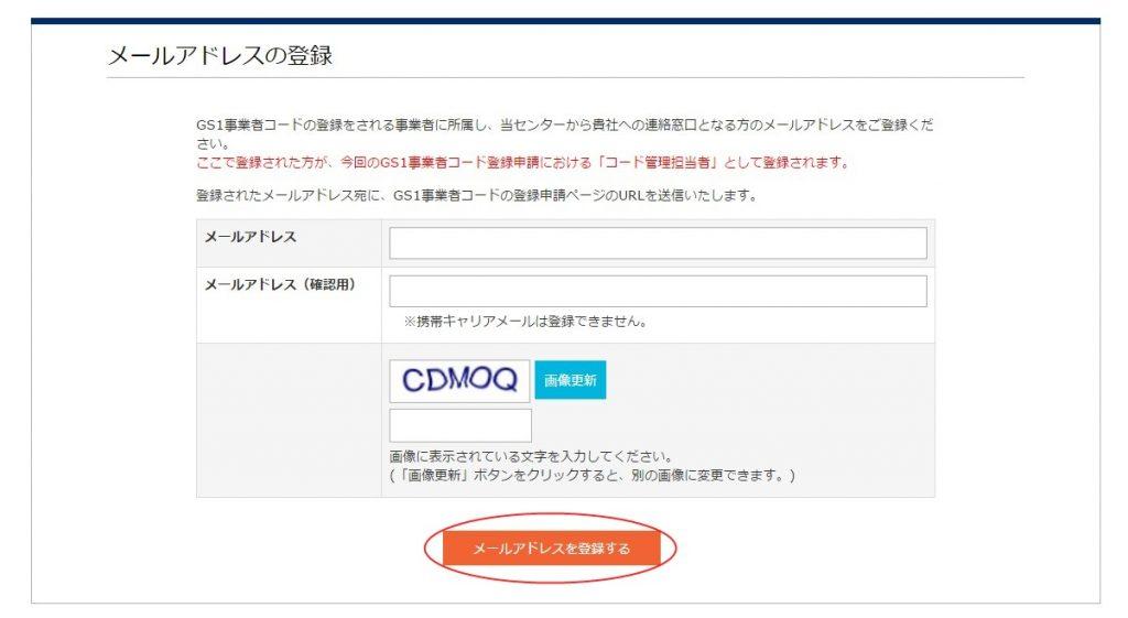 GS1事業者コードの登録申請 メールアドレス登録画面