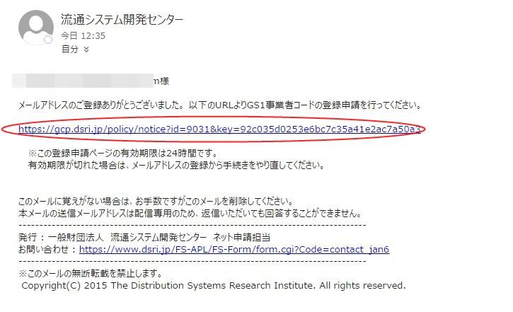 GS1事業者コードの登録申請 メールイメージ(本文)