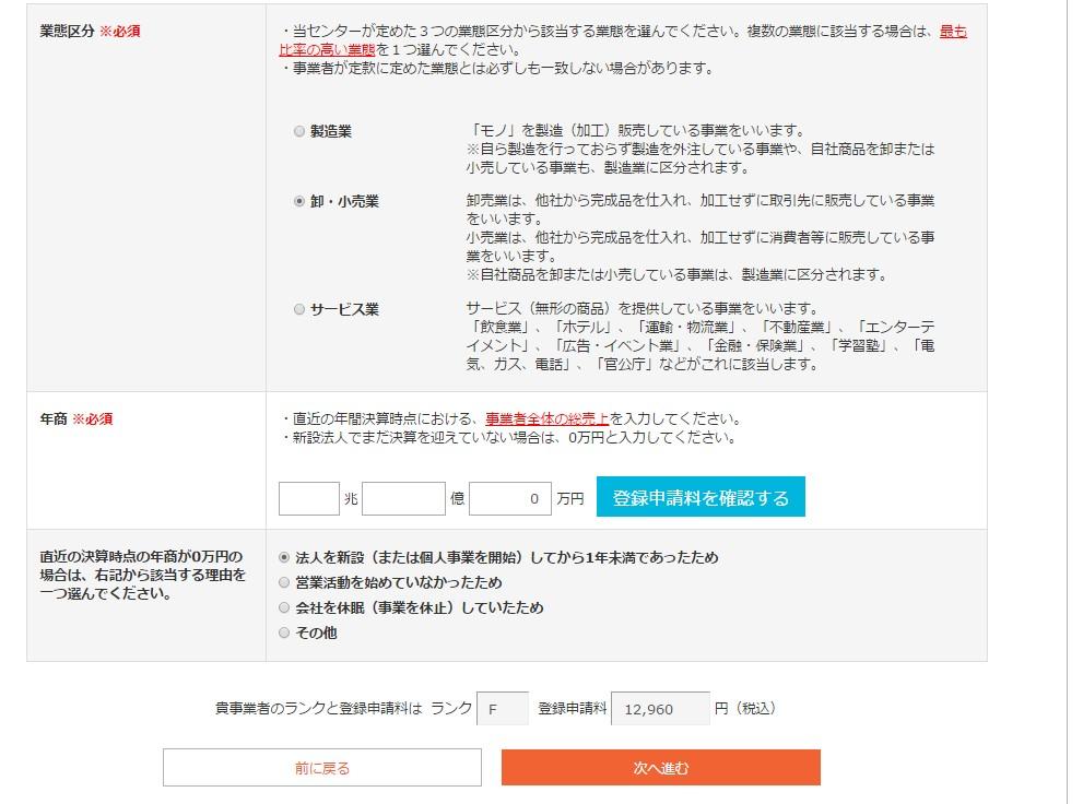 登録申請料の入力画面