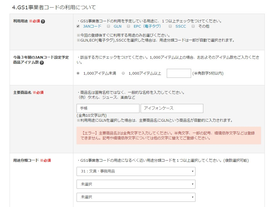 GS1事業者コードの利用についての画面2