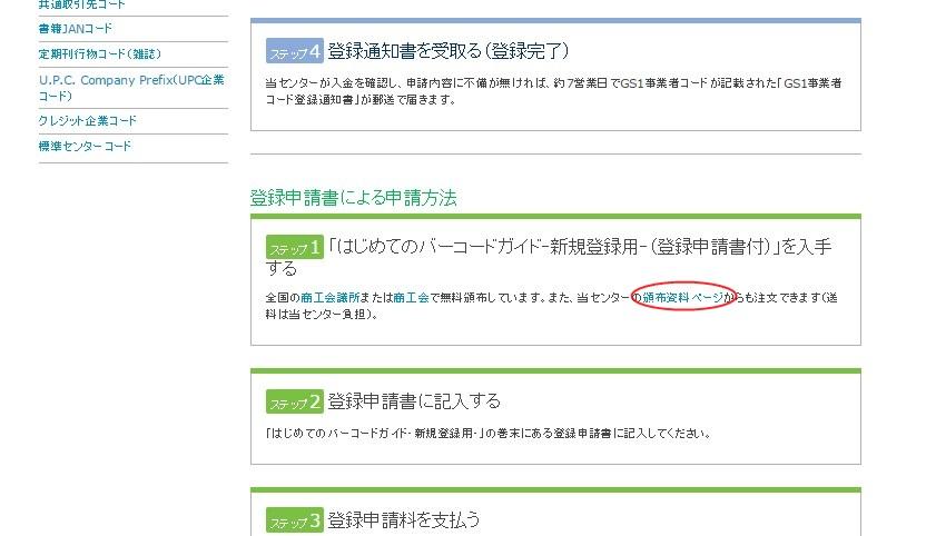 流通システム開発センターのサイトから取り寄せる場合のリンク表示箇所