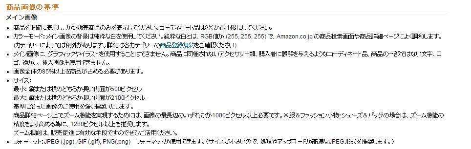 画像に関するAmazonの規約のイメージ