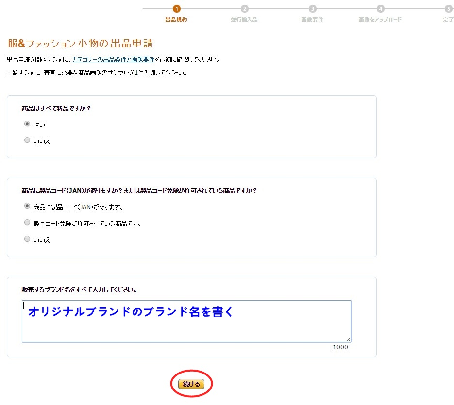 Amazon出品規約の入力画面