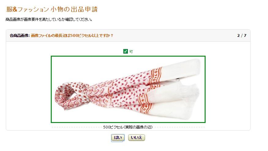 「服&ファッション小物」の画像イメージ2