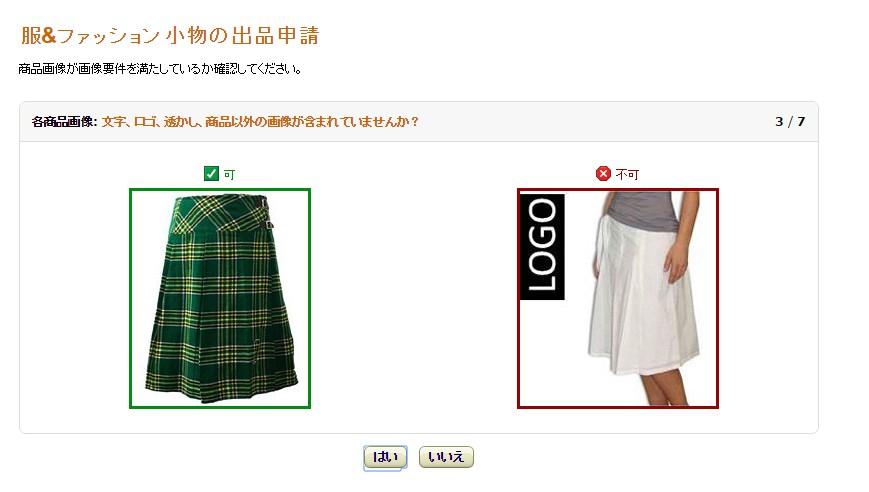 「服&ファッション小物」の画像イメージ3