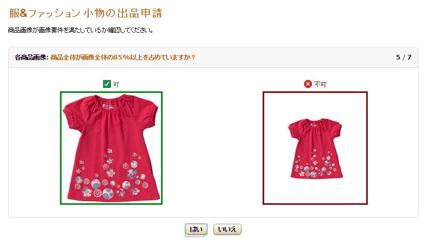 「服&ファッション小物」の画像イメージ5