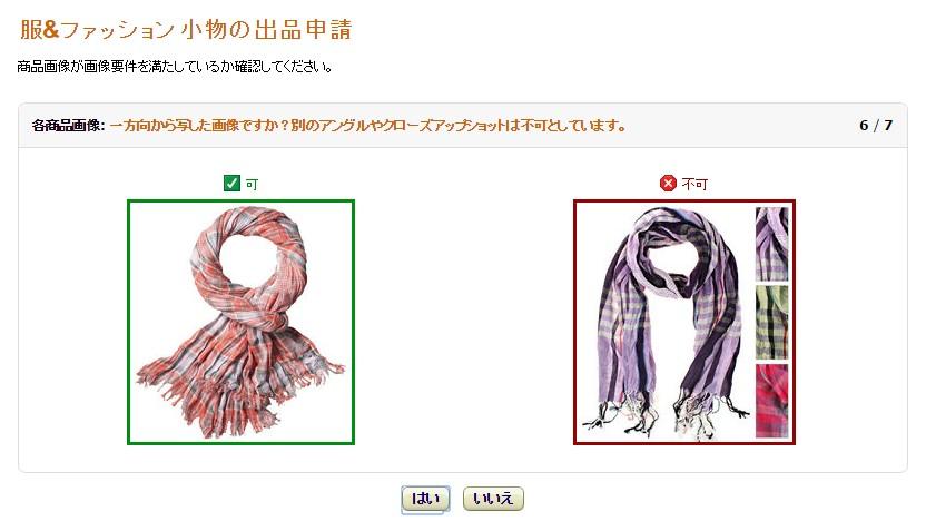 「服&ファッション小物」の画像イメージ6
