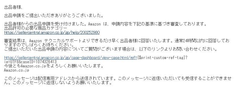 Amazonから届くメールのイメージ