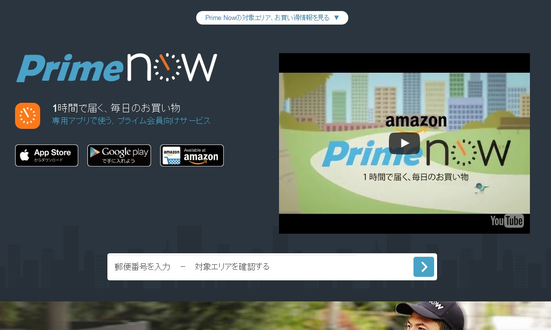 Prime Now(プライムナウ)