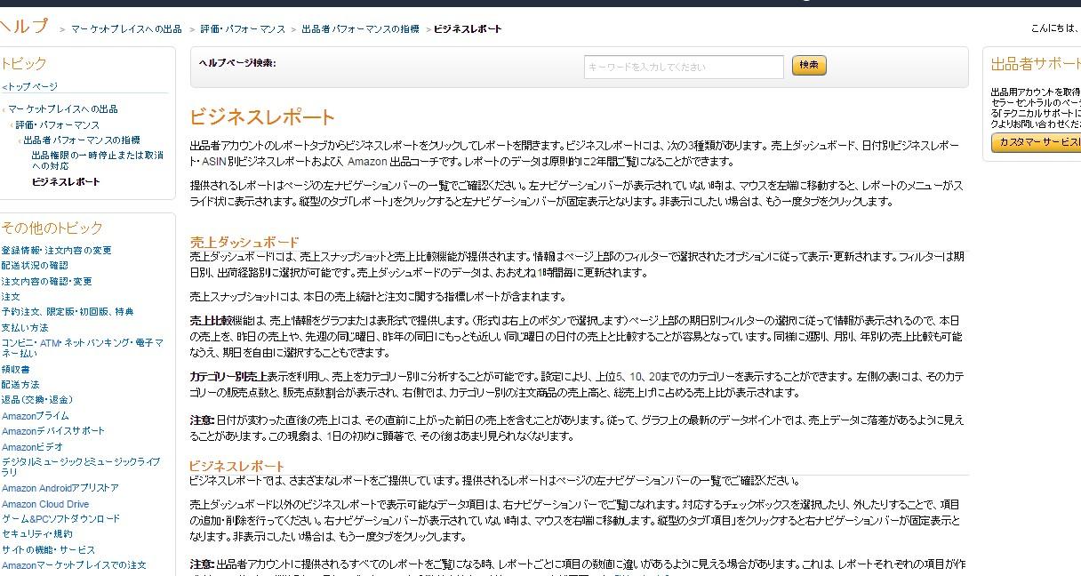 アマゾンビジネスレポート