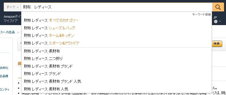 検索バーに「財布 レディース」と入れた場合のサジェストのイメージ