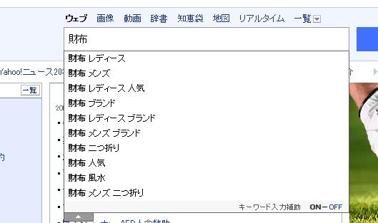 Yahoo!サジェストのイメージ