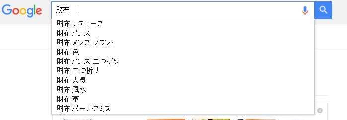 Googleサジェストのイメージ