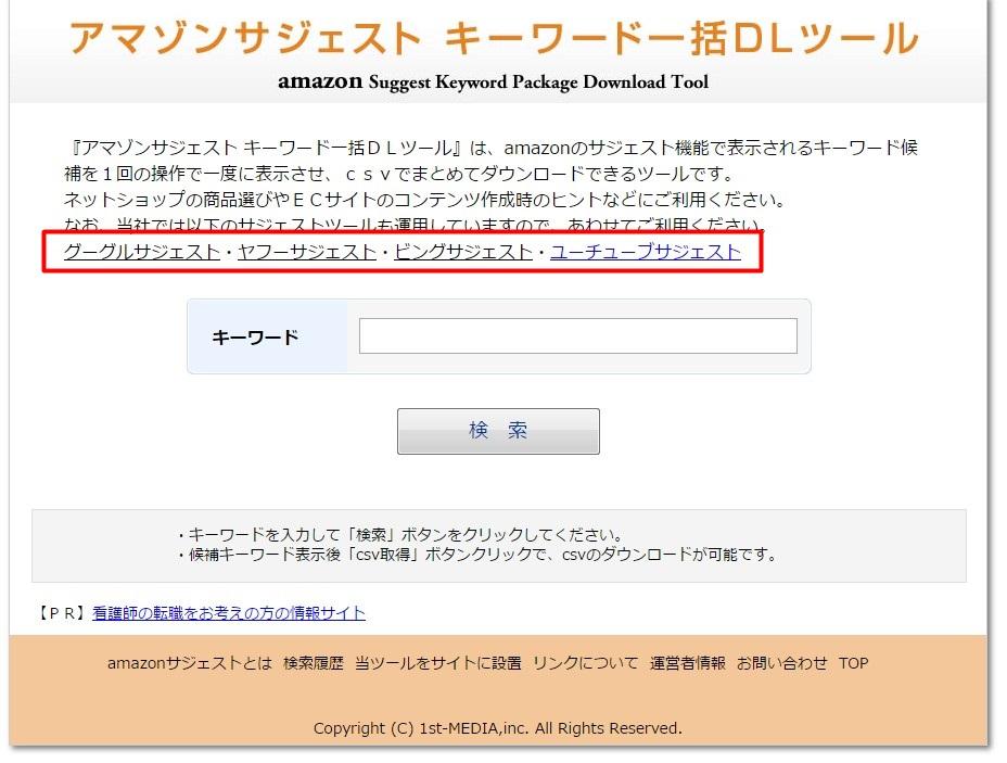 アマゾンサジェストキーワード一括DLツールからのリンク
