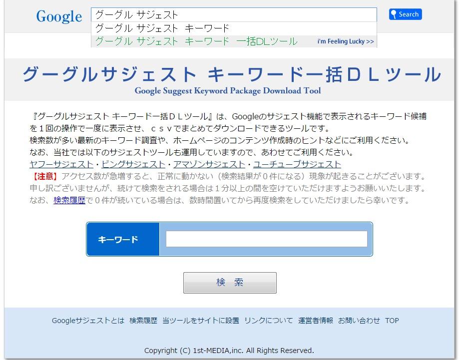 グーグルサジェストキーワード一括DLページ