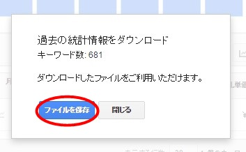 キーワードを保存する場合にクリックするボタン