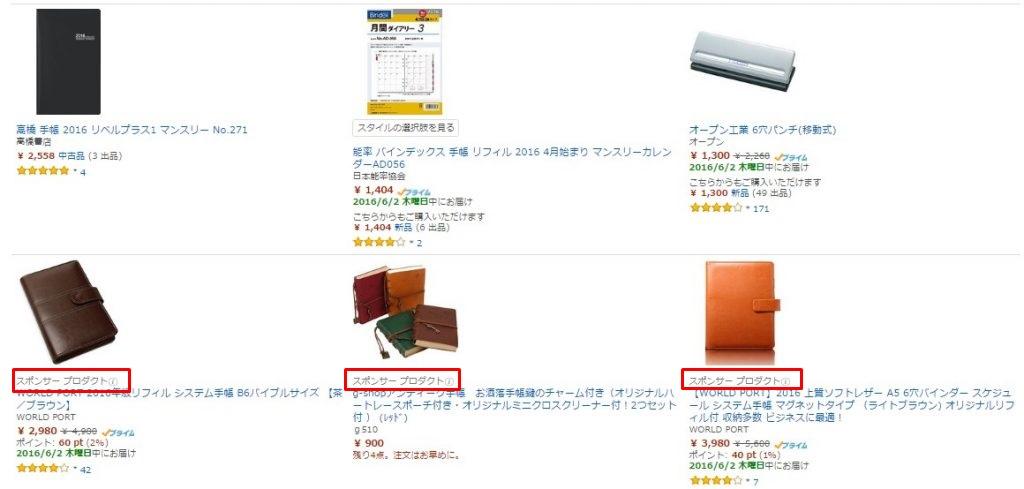 Amazonスポンサープロダクトの表示例