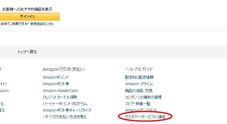 Amazonサイト内「カスタマーサービスに連絡」の表示箇所