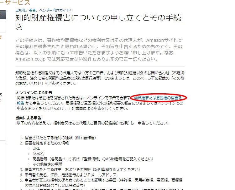 「商標権または意匠権の侵害を報告」の表示箇所
