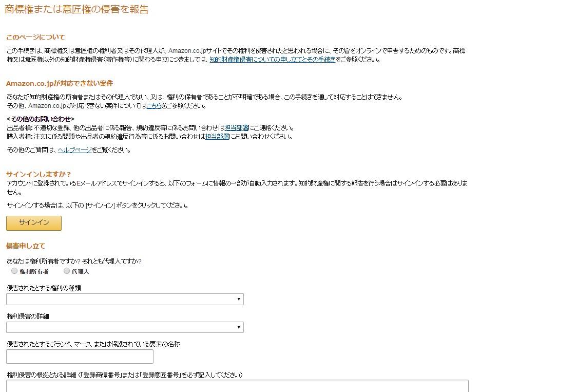 「商標権または意匠権の侵害を報告」のページ