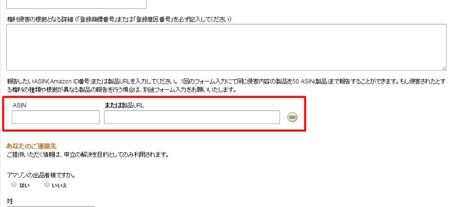 ASINまたは製品URLを入力する場所