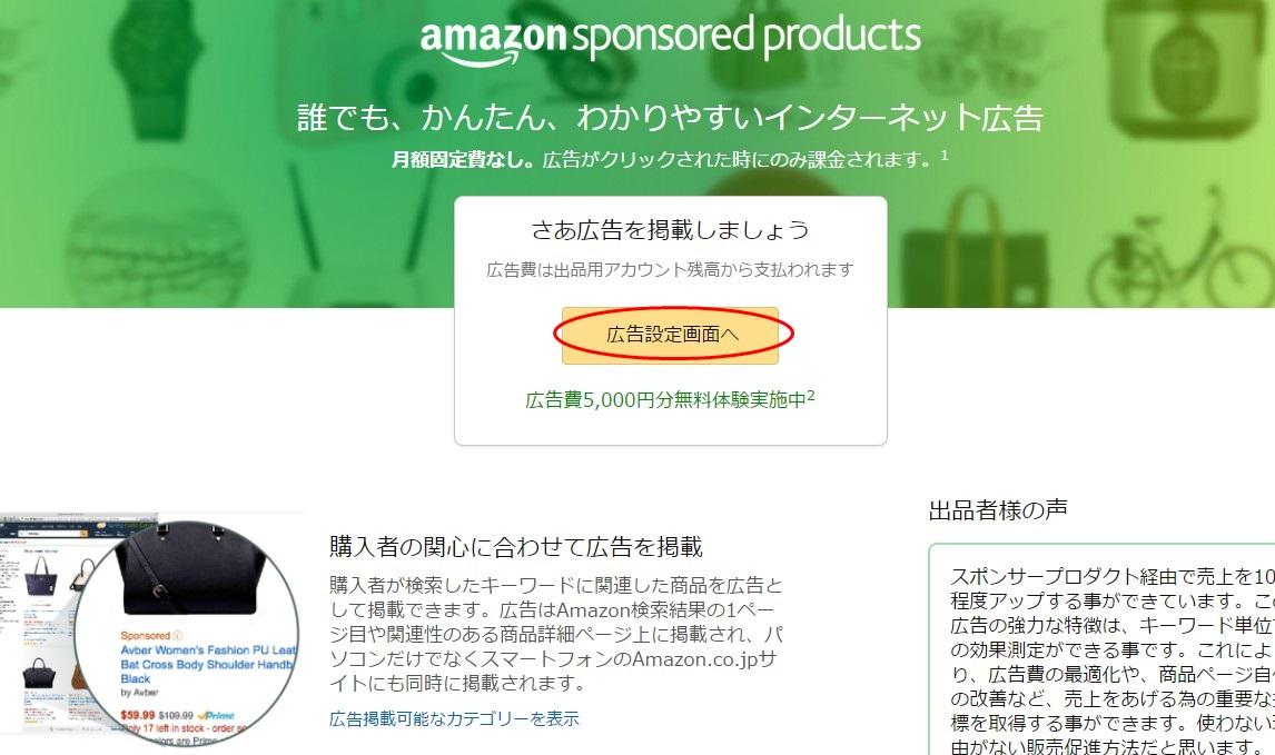Amazonスポンサープロダクトのトップ画面