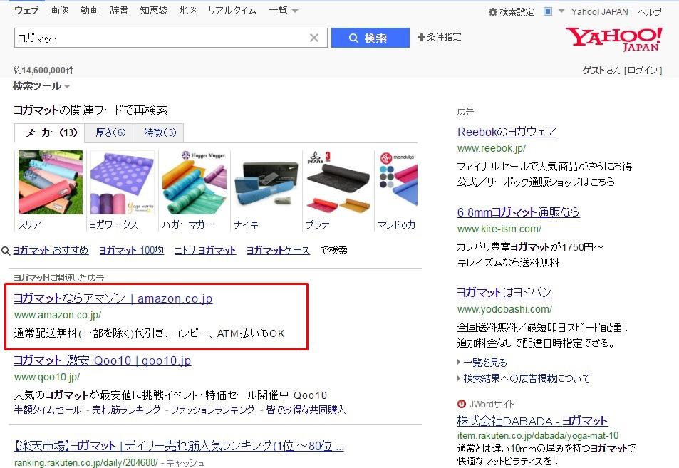 Yahoo!の検索結果でAmazonが1位